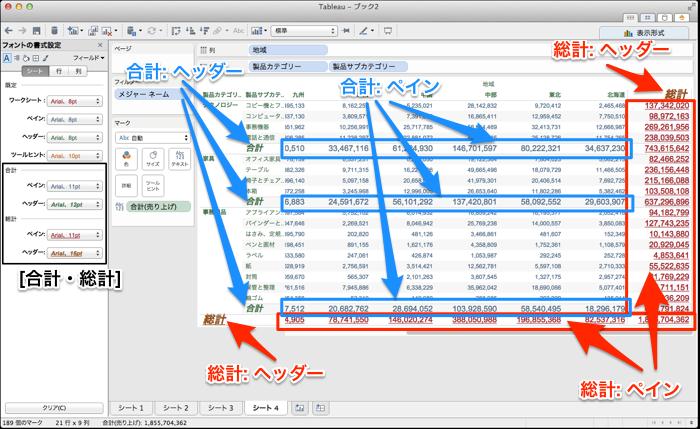 adv-tab-formatting-102