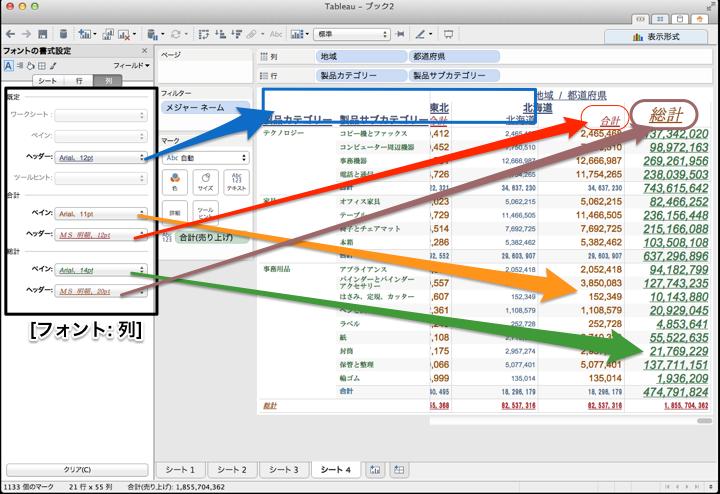 adv-tab-formatting-104