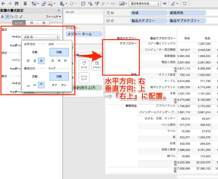 adv-tab-formatting-105