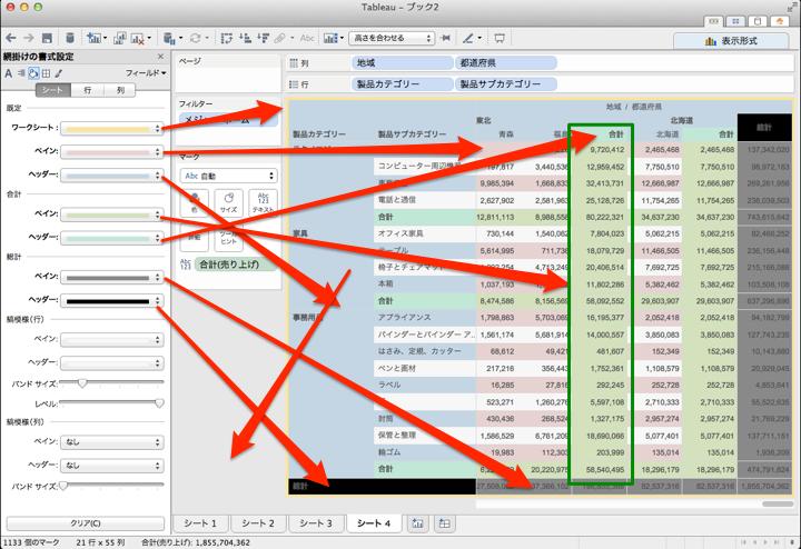 adv-tab-formatting-201