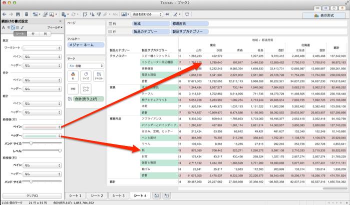 adv-tab-formatting-202