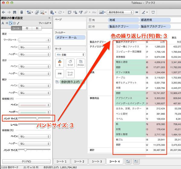 adv-tab-formatting-203
