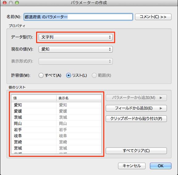 adv-tab-parameters-01