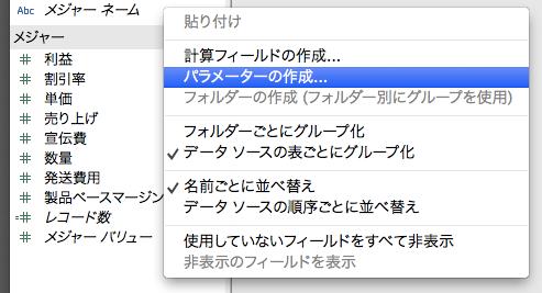 adv-tab-parameters-04