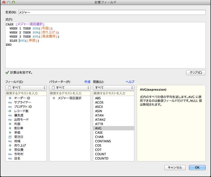adv-tab-parameters-07