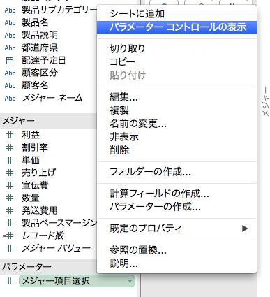 adv-tab-parameters-09