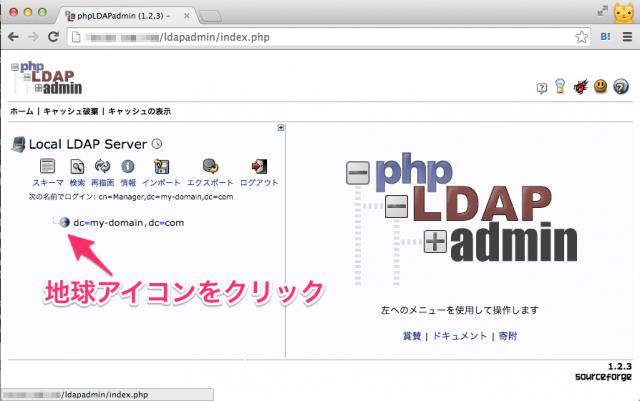 phpLDAPadminにログインした直後の画面