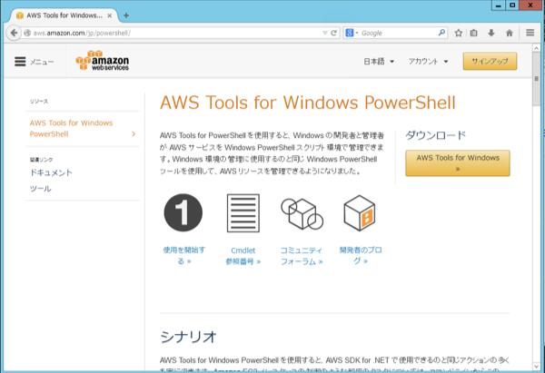 aws-tools-for-powershell-01