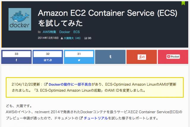 Amazon_EC2_Container_Service__ECS_を試してみた_|_Developers_IO