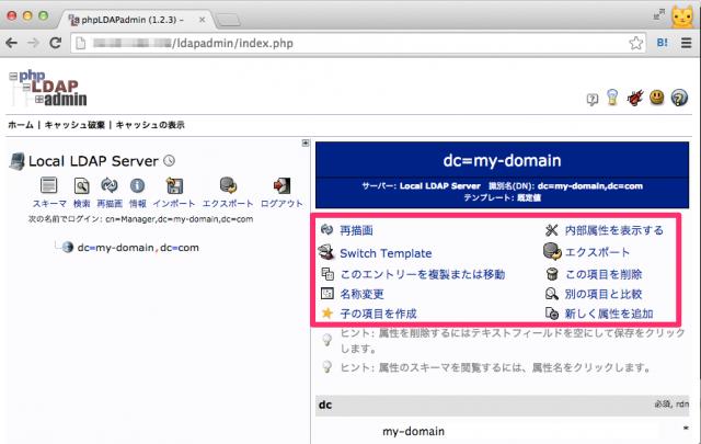 phpLDAPadminの項目編集画面