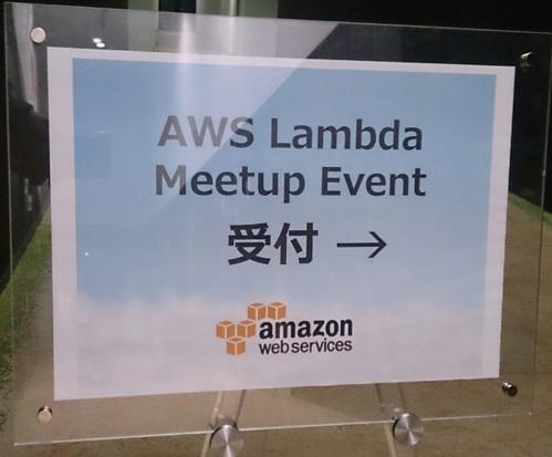 lambda-meetup-0-02