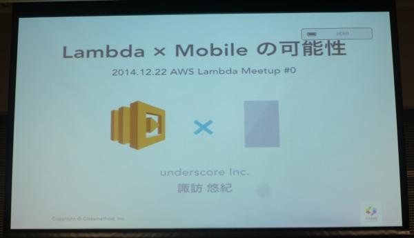lambda-meetup-0-08