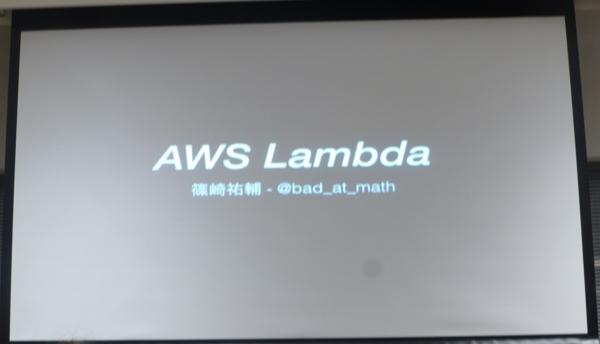 lambda-meetup-0-09