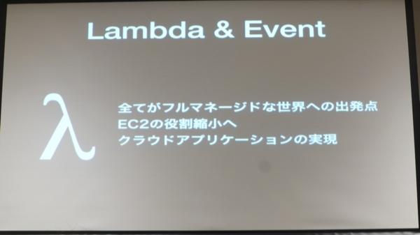lambda-meetup-0-10