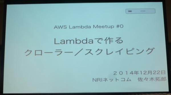 lambda-meetup-0-11