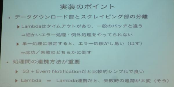 lambda-meetup-0-13