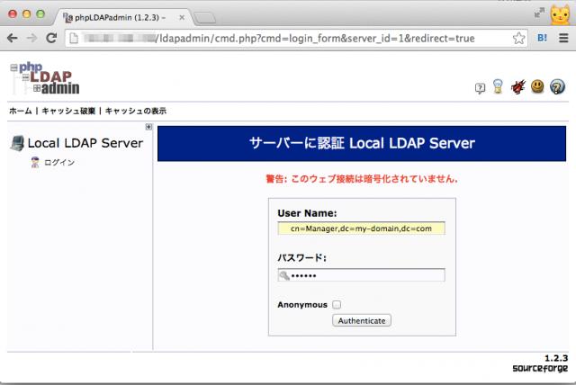 phpLDAPadminのログイン画面