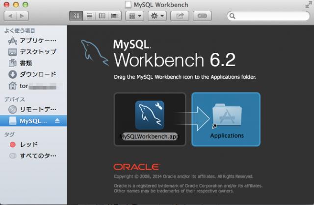 MySQL Workbenchのインストール