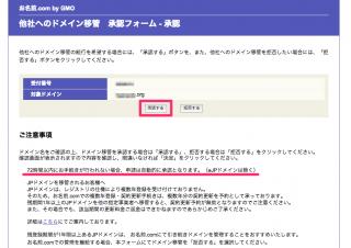 お名前.comの移管承認フォーム