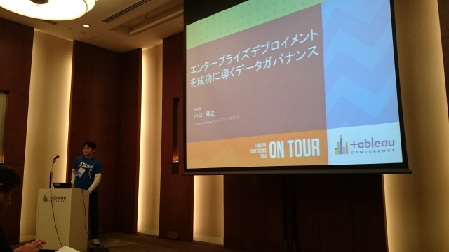 tableau-conference-tokyo-2014-breakoutsession-data-governance-report-01