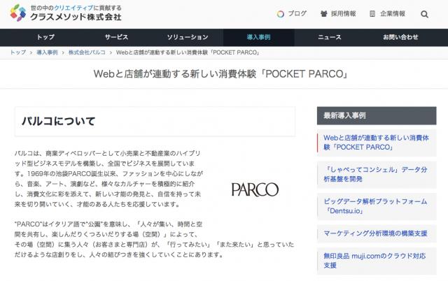 Webと店舗が連動する新しい消費体験「POCKET_PARCO」_|_クラスメソッド株式会社