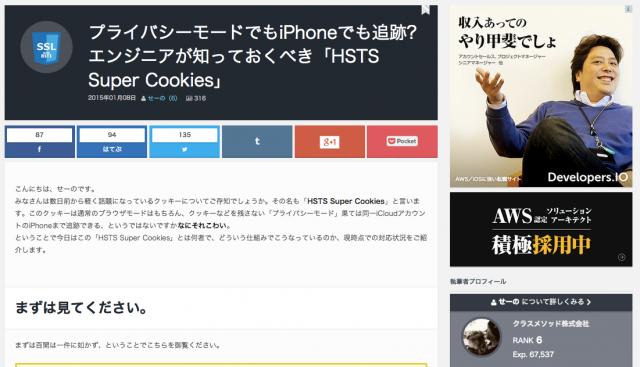 プライバシーモードでもiPhoneでも追跡__エンジニアが知っておくべき「HSTS_Super_Cookies」_ _Developers_IO