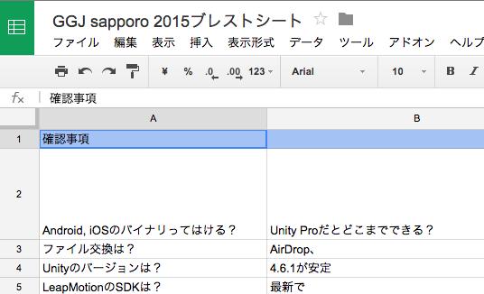 スクリーンショット 2015-01-25 14.26.19