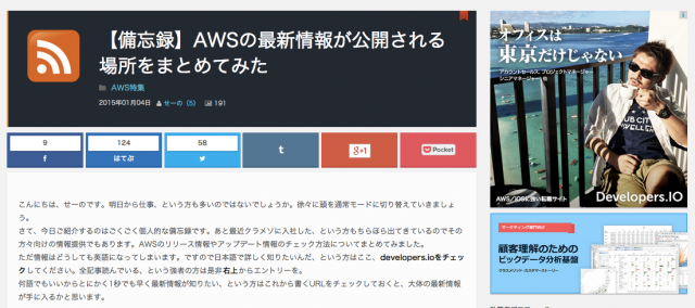 【備忘録】AWSの最新情報が公開される場所をまとめてみた_|_Developers_IO