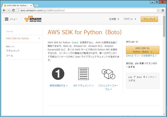 Amazon RedshiftにアクセスするためのPython実行環境を整える(on
