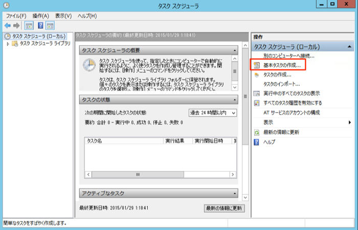 set-task-scheduler-02