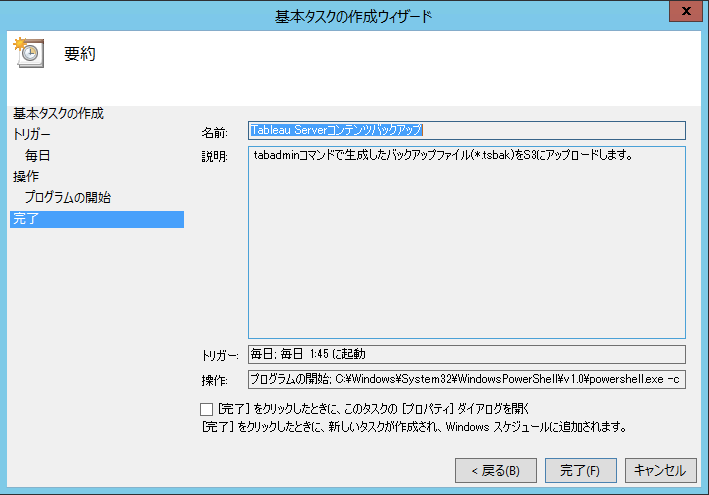 set-task-scheduler-08