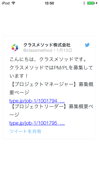 show-tweet02