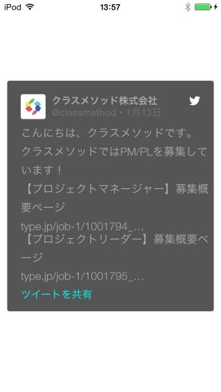 show-tweet04