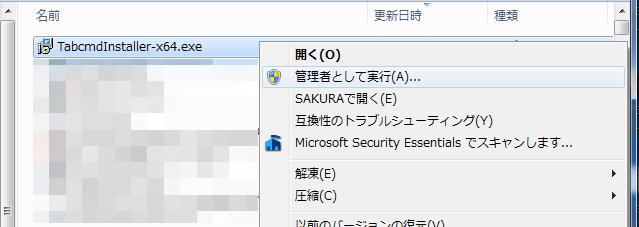 tabcmd-install-03