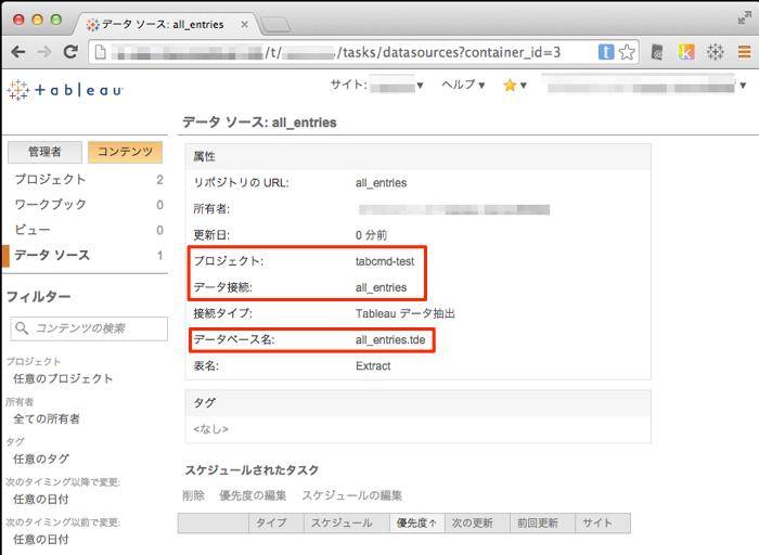 Tableau Serverのユーティリティコマンドツール『tabcmd』の導入