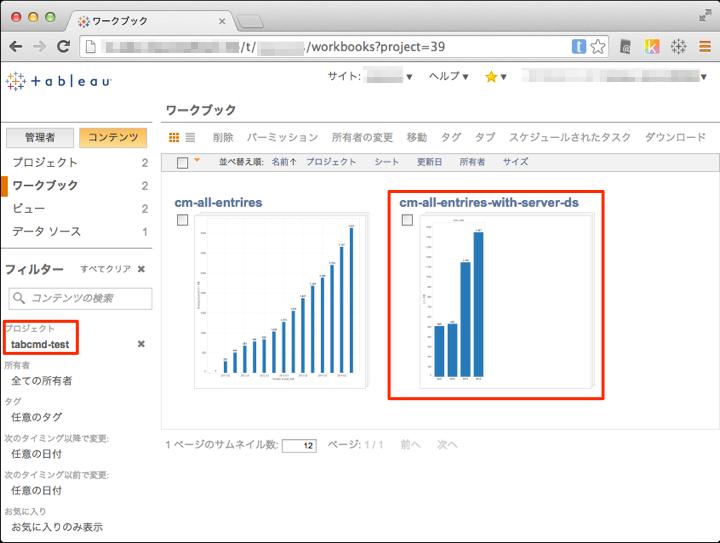 tabcmd-publish-05