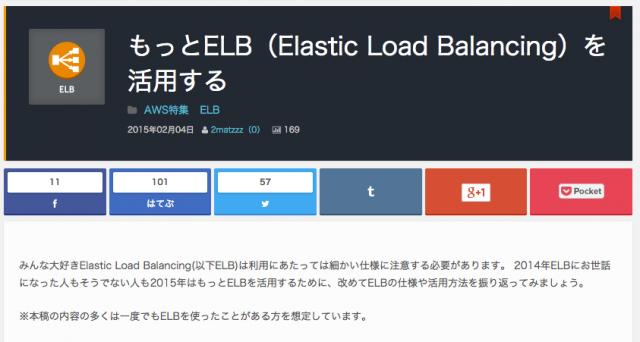 もっとELB(Elastic_Load_Balancing)を活用する_|_Developers_IO