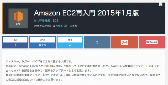 Amazon_EC2再入門_2015年1月版_|_Developers_IO