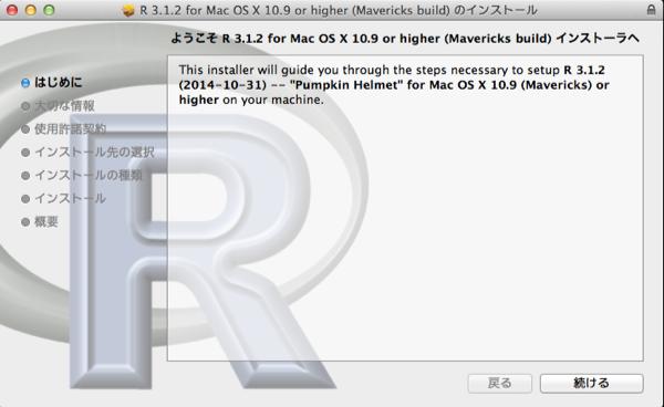 install-r-on-mac-osx-02
