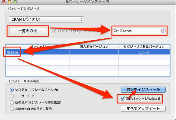 install-r-on-mac-osx-04