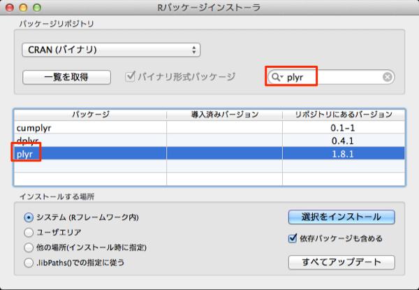 install-r-on-mac-osx-05