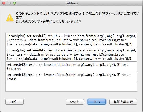 install-r-on-mac-osx-09