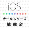 ios_all_start_400x400