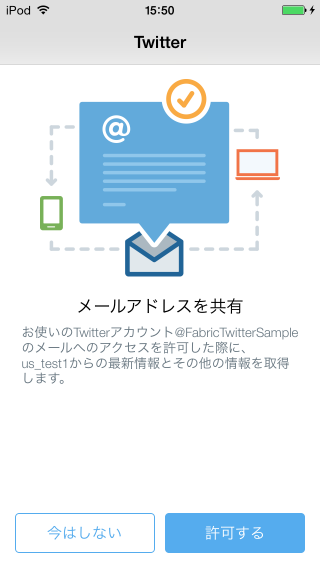 twitter-request-email01