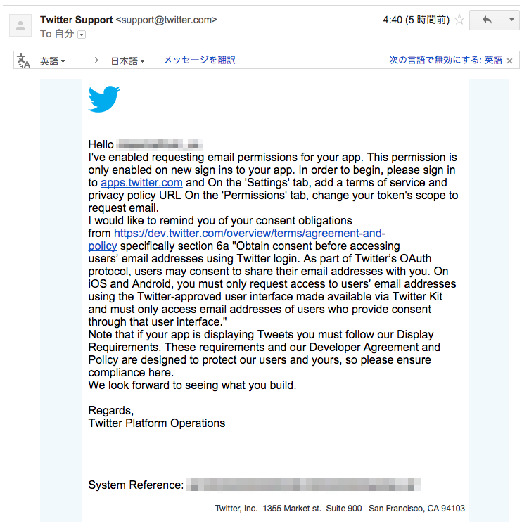 twitter-request-email02