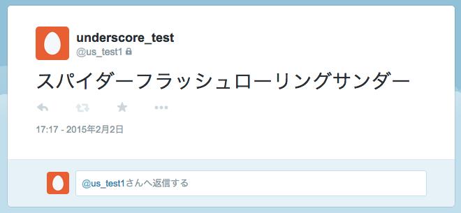 twitter-statuses-update