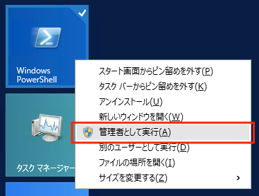 windows-powershell-launch-by-admin