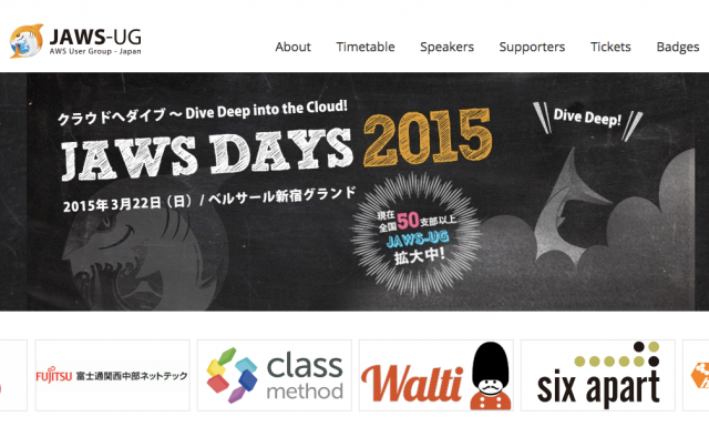 JAWS_DAYS_2015___クラウドへダイブ_〜_Dive_Deep_into_the_Cloud_