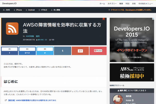 AWSの障害情報を効率的に収集する方法_|_Developers_IO