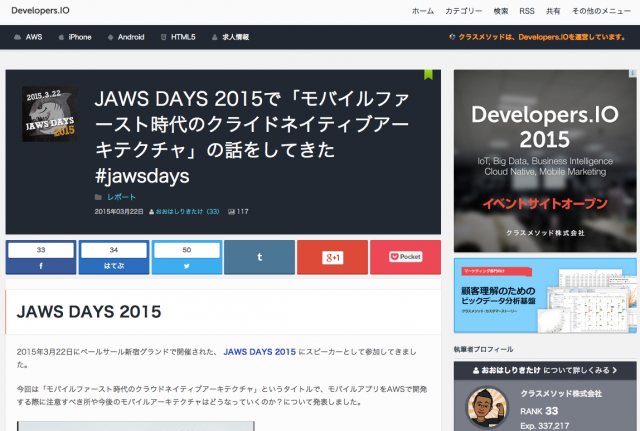 JAWS_DAYS_2015で「モバイルファースト時代のクライドネイティブアーキテクチャ」の話をしてきた__jawsdays_|_Developers_IO